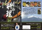 7料理本・タイトル2