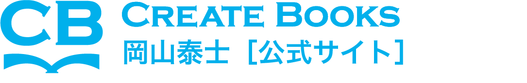 岡山泰士[公式サイト] | クリエイト・ブックス