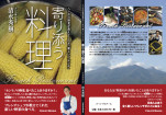 6料理本・帯3