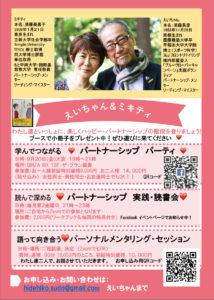 0907えいちゃん&ミキティQRsイベントチラシ